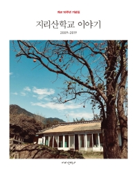 지리산학교 이야기(2009-2019)