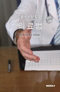대한민국 의료법 : 교양 법령집 시리즈