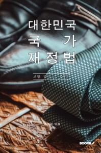 대한민국 국가재정법 : 교양 법령집 시리즈
