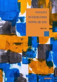 1950년대 한국장로교회와 에큐메니칼 운동