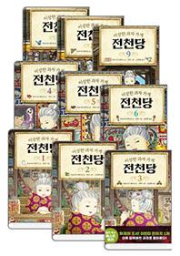 이상한 과자 가게 전천당 1~9권 세트(전 9권)