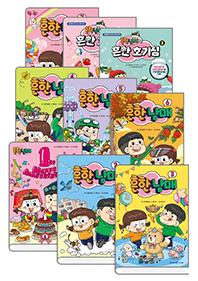 흔한남매. 1~7권 + 흔한호기심. 1~2권 세트(전 9권)
