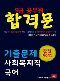 9급공무원 합격문 사회복지직 국어 기출문제 한달완성 시리즈