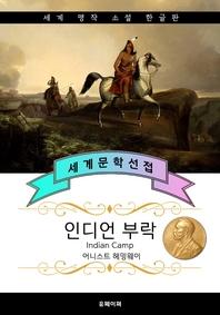 인디언 부락 (헤밍웨이 - 노벨문학상, 퓰리처 수상 작가)