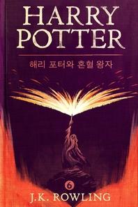 해리 포터와 혼혈 왕자: Harry Potter and the Half-Blood Prince