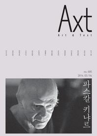 악스트(Axt)(2016 3 4월호 no. 005)