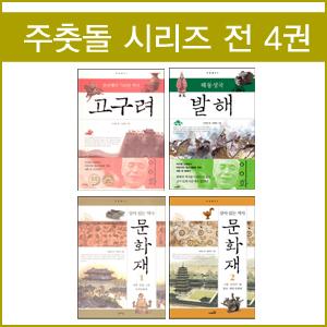 주춧돌 시리즈 전 4권세트판매
