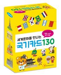 세계문화를 만나는 국기카드 130