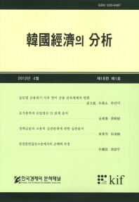 한국경제의 분석(제18권 제2호)