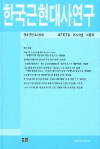 한국근현대사연구 제95집(2020 겨울호)