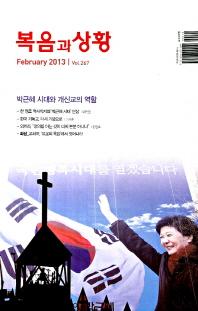 복음과 상황(2013 2월호)