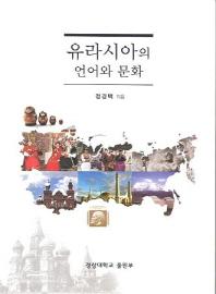 유라시아의 언어와 문화