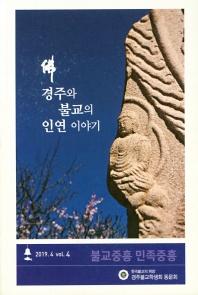 경주와 불교의 인연 이야기