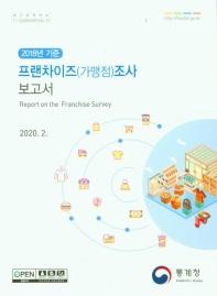2019년기준 프랜차이즈 가맹점 조사 보고서