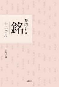 茶道具と銘 十二カ月