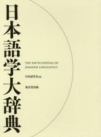 日本語學大辭典