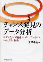 チャンス發見のデ-タ分析 モデル化+可視化+コミュニケ-ション→シナリオ創發