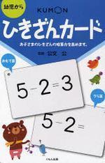 ひきざんカ―ド 第2版