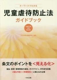 キ-ワ-ドでわかる兒童虐待防止法ガイドブック 最初に讀む本 令和2年4月改正版