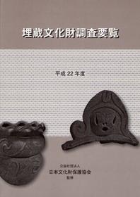 埋藏文化財調査要覽 平成22年度
