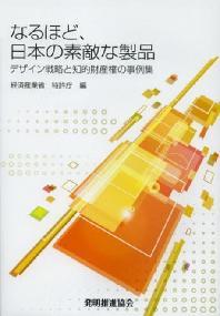 なるほど,日本の素敵な製品 デザイン戰略と知的財産權の事例集