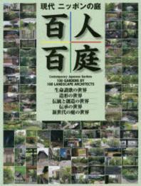 現代ニッポンの庭百人百庭 北海道から沖繩まで作者百人による百の庭を,五つの世界に分けて見る壯大で多彩な今の日本の庭のガイドブック