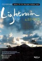 CG 디자이너의 LIGHTROOM & 로우 바이블