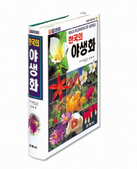 한국의 야생화