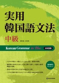Korean Grammar in use 중급: 일본어