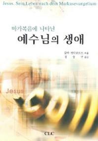 예수님의 생애(마가복음에 나타난)