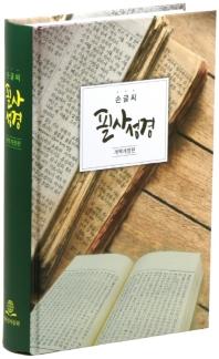 손글씨 필사성경(NKR83BW)(무지퍼)(무색인)(개역개정)