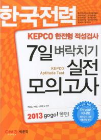 한국전력 KEPCO 한전형 적성검사 7일 벼락치기 실전모의고사(2013)