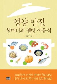영양 만점, 할머니의 웰빙 이유식