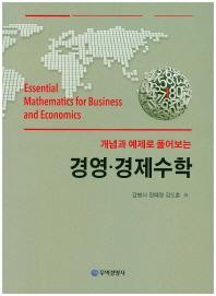개념과 예제로 풀어보는 경영 경제수학