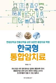 한국형 통합암치료