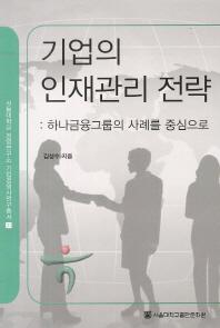기업의 인재관리 전략: 하나금융그룹의 사례를 중심으로