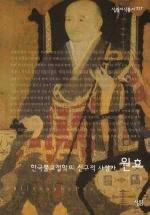 원효 : 한국불교철학의 선구적 사상가