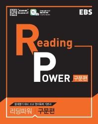 EBS 리딩 파워(Reading Power) 구문편(2021)