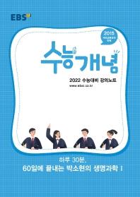 EBS 수능개념 강의노트 고등 하루 30분, 60일에 끝내는 박소현의 생명과학1(2021)(2022 수능대비)