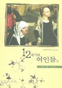12세기의 여인들 2