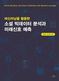 머신러닝을 활용한 소셜 빅데이터 분석과 미래신호 예측