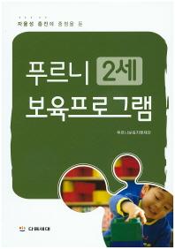 자율성 증진에 중점을 둔 푸르니 보육프로그램: 2세