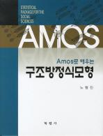 AMOS로 배우는 구조방정식모형