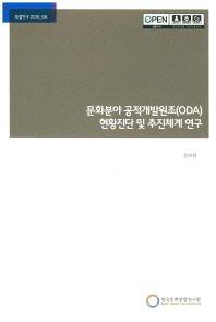 문화분야 공적개발원조(ODA) 현황진단 및 추진체계 연구