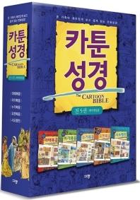 카툰성경 신약 세트(박스 한정판)