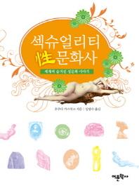 섹슈얼리티 성문화사