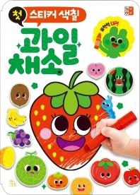 첫 스티커 색칠: 과일 채소