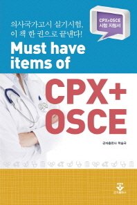 Must have items of CPX+OSCE