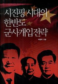 시진핑 시대의 한반도 군사개입전략
