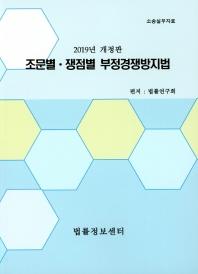 조문별 쟁점별 부정경쟁방지법(2019)